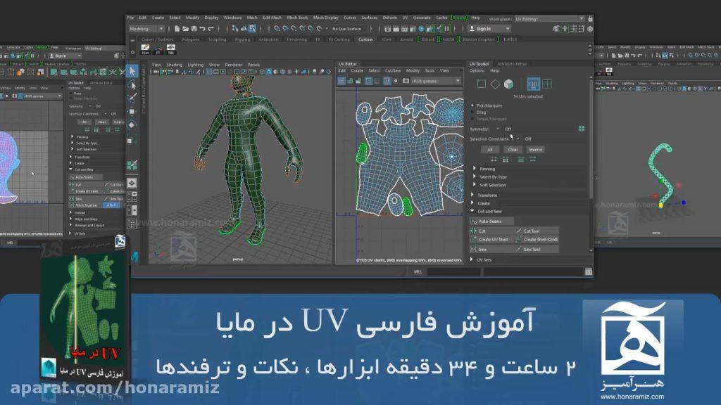 آموزش فارسی UV در مایا