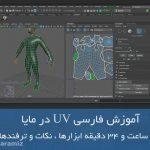 آموزش فارسی UV در مایا محصول جدید هنرآمیز