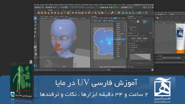 maya_UV_Mapping_Banner