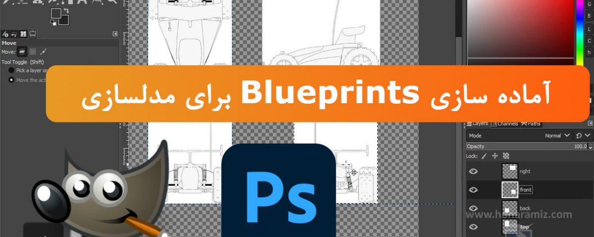 کار با Blueprints