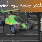 آموزش مقدماتی مدلسازی با بلندر Blender جلسه سوم فارسی
