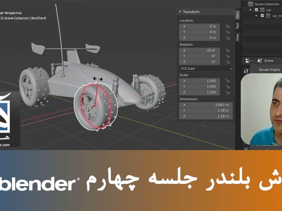 آموزش نرم افزار Blender برای طراحی و مدل سازی