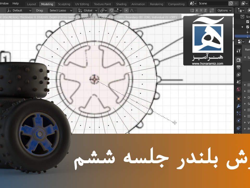 آموزش مدلسازی برای طراحی سه بعدی