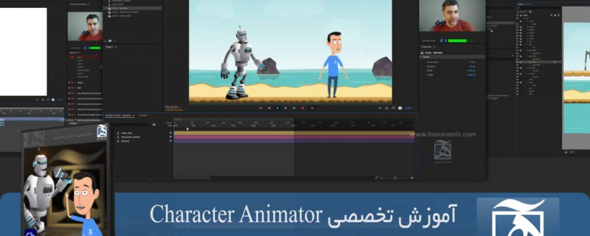 آموزش character animator فارسی