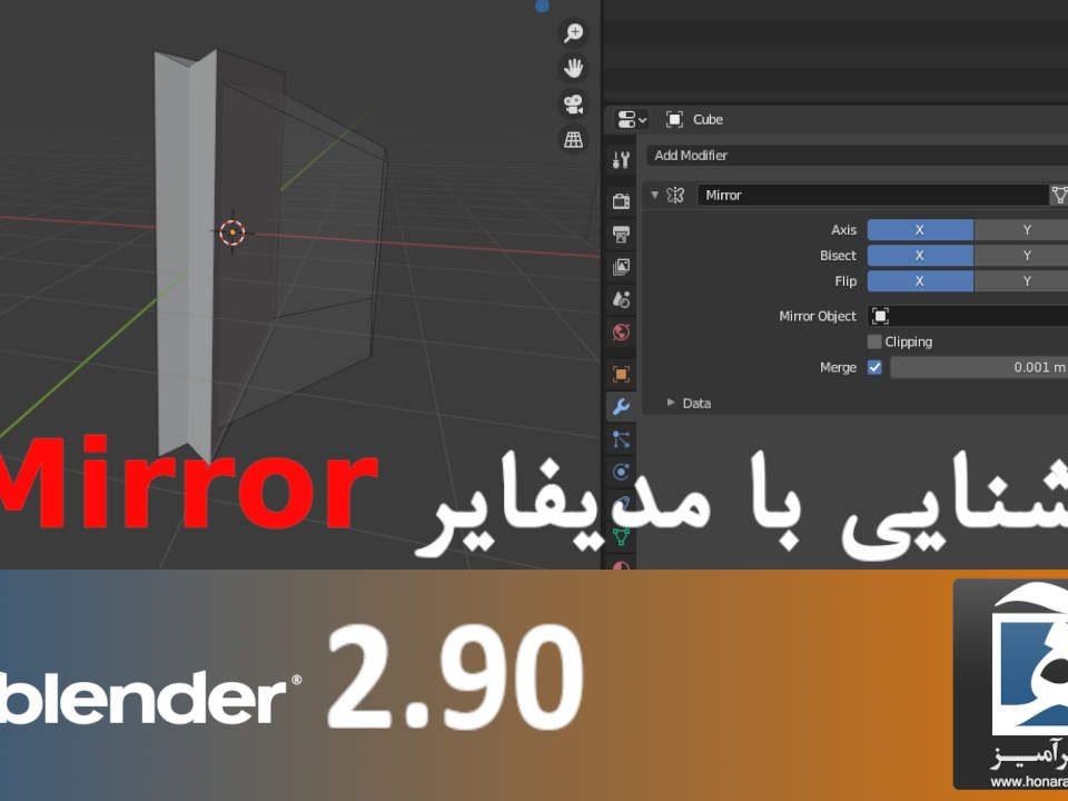 مدلسازی سه بعدی blender 2.9