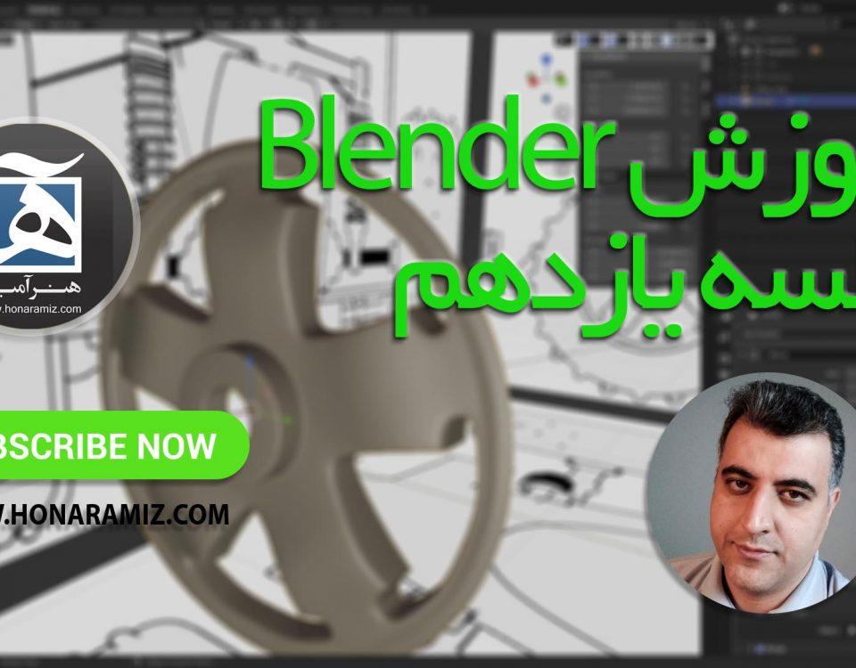 آموزش blender 2.9