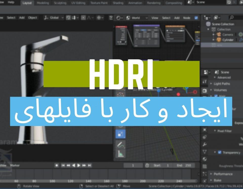 دانلود فایل HDR