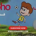 آموزش فارسی moho در ساخت انیمیشن جلسه اول