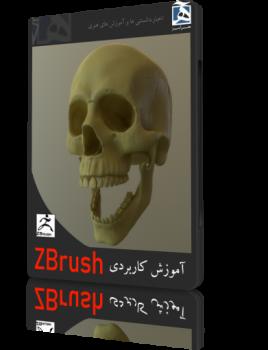 آموزش zbrush فارسی و کاربردی